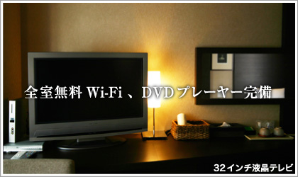 全室LAN線、32インチ液晶テレビ完備