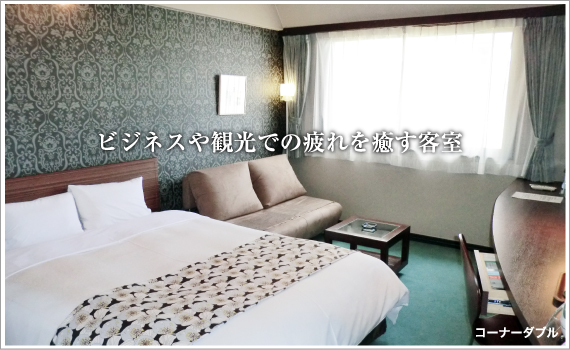ビジネスや観光での疲れを癒す客室